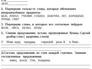 «Повторение изученного в 1 классе» Проверочная работа по русскому языку № 1