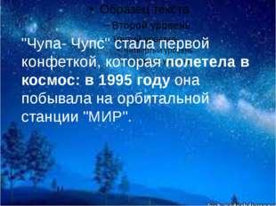 """""""Чупа- Чупс"""" стала первой конфеткой, которая полетела в космос: в 1995 году"""