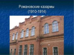 Романовские казармы (1910-1914)