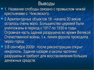 Выводы 1. Название слободы связано с промыслом чижей крестьянами с. Чижовског
