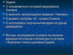 Задачи: 1) познакомиться с историей микрорайона Чижовая, 2) выяснить происхож