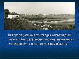 Для традиционной архитектуры жилых зданий Чижовки был характерен тип дома, н