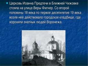 Церковь Иоанна Предтечи в Ближней Чижовке стояла на улице Веры Фигнер. Со вто
