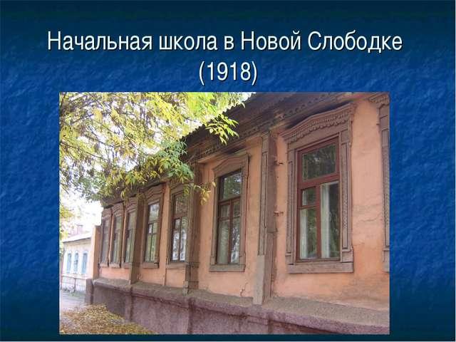 Начальная школа в Новой Слободке (1918)