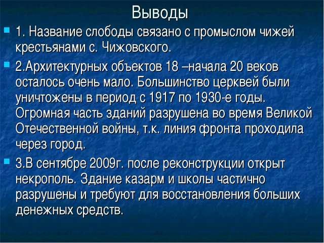 Выводы 1. Название слободы связано с промыслом чижей крестьянами с. Чижовског...