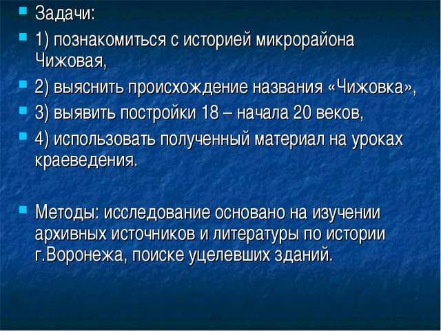 Задачи: 1) познакомиться с историей микрорайона Чижовая, 2) выяснить происхож...