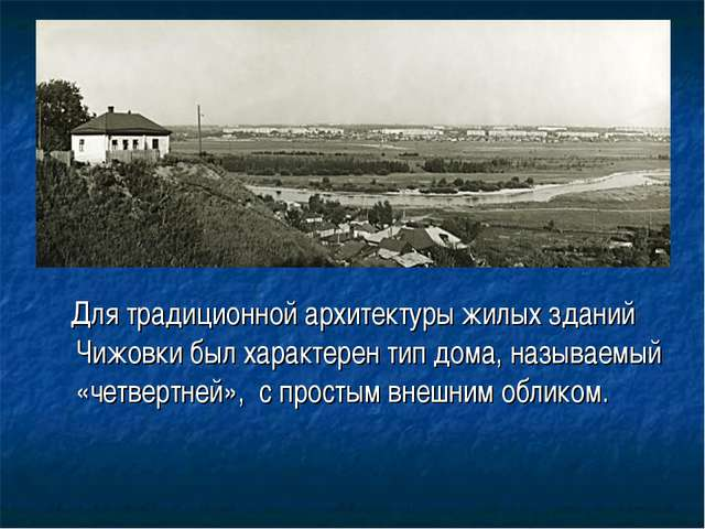 Для традиционной архитектуры жилых зданий Чижовки был характерен тип дома, н...