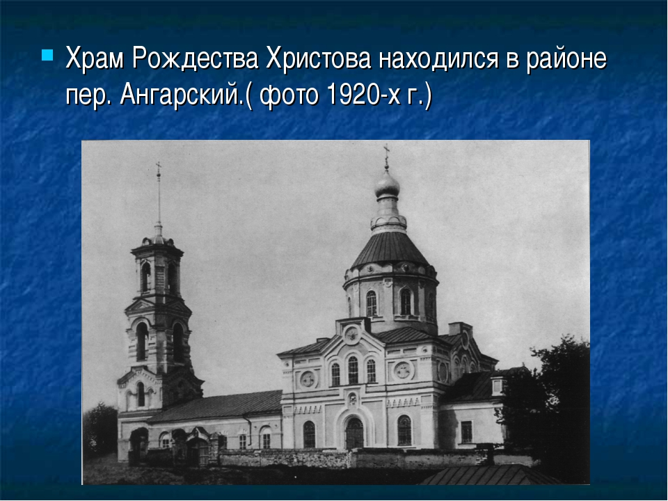 Храм Рождества Христова находился в районе пер. Ангарский.( фото 1920-х г.)