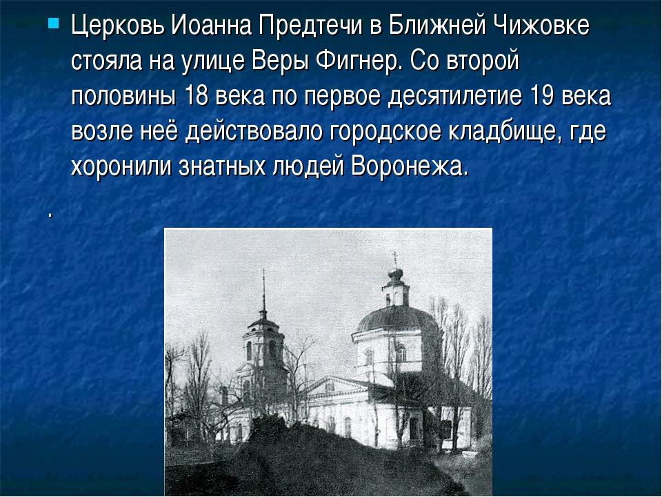 Церковь Иоанна Предтечи в Ближней Чижовке стояла на улице Веры Фигнер. Со вто...