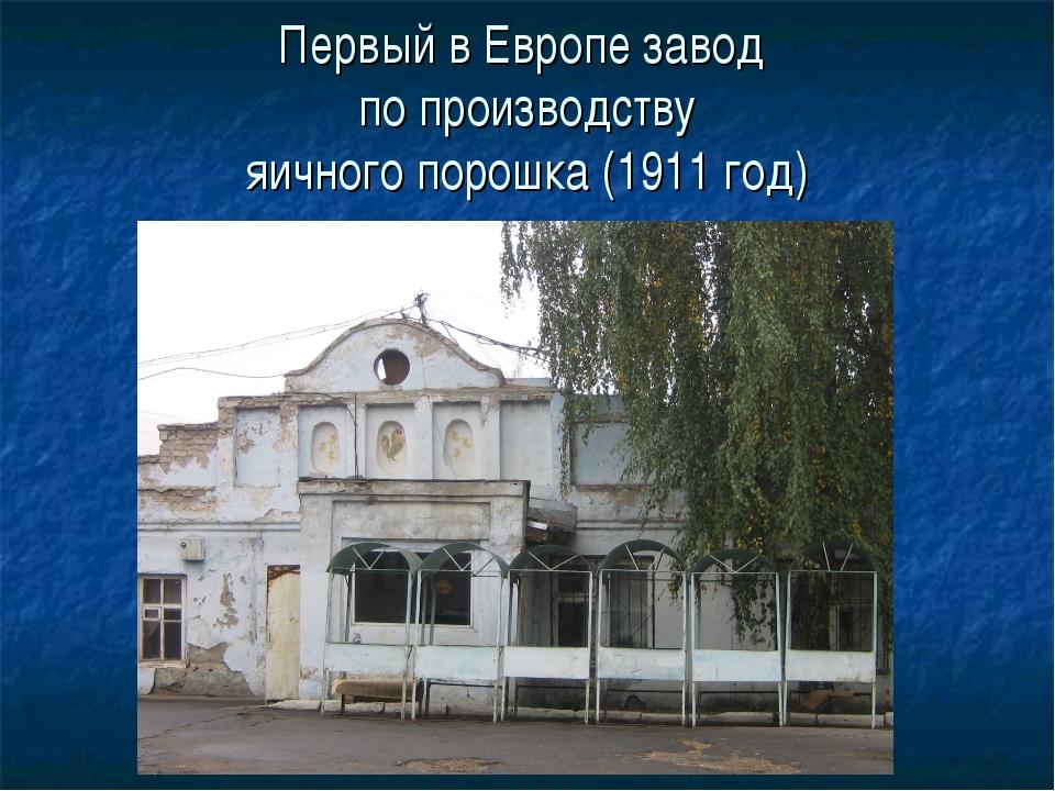 Первый в Европе завод по производству яичного порошка (1911 год)