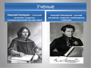 Ученые Николай Коперник – польский астроном, создатель гелиоцентрической сист
