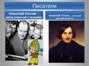 Писатели Николай Носов – автор повестей о Незнайке Николай Гоголь – великий р