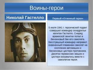 Воины-герои Николай Гастелло Первый «Огненный таран» 5 июля 1941 г. героическ