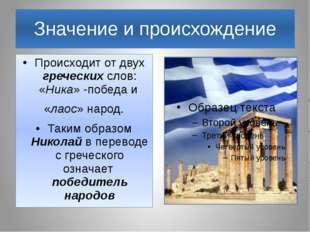 Значение и происхождение Происходит от двух греческих слов: «Ника» -победа и