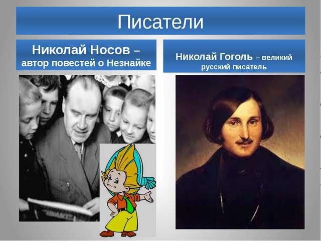 Писатели Николай Носов – автор повестей о Незнайке Николай Гоголь – великий р...