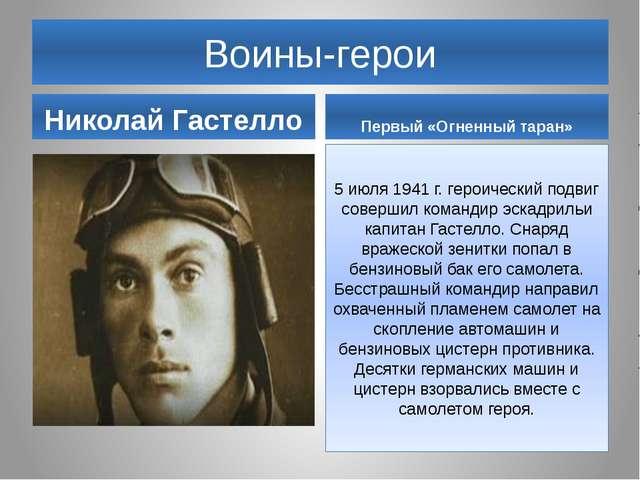 Воины-герои Николай Гастелло Первый «Огненный таран» 5 июля 1941 г. героическ...