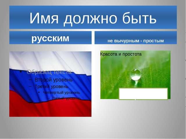 Имя должно быть русским не вычурным - простым