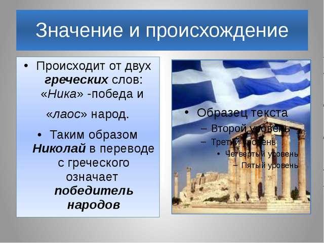 Значение и происхождение Происходит от двух греческих слов: «Ника» -победа и...