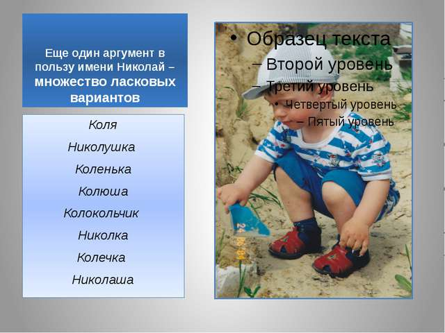 Еще один аргумент в пользу имени Николай – множество ласковых вариантов Коля...