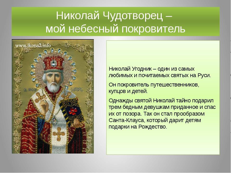 Николай Угодник – один из самых любимых и почитаемых святых на Руси. Он покр...