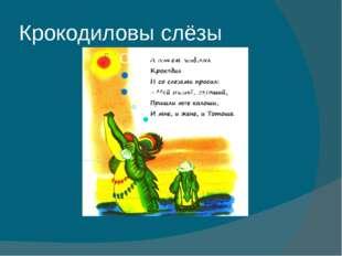 Крокодиловы слёзы