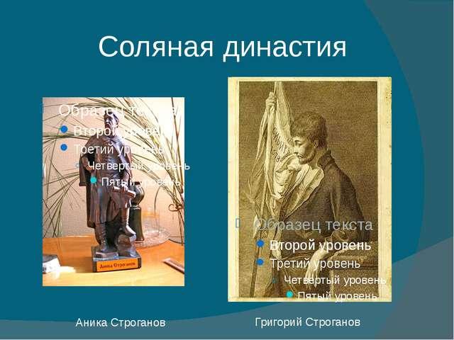 Соляная династия Аника Строганов Григорий Строганов