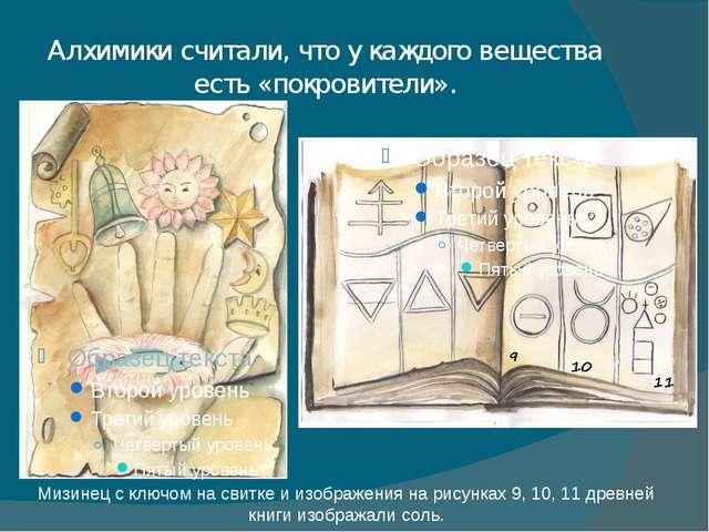 Алхимики считали, что у каждого вещества есть «покровители». Мизинец с ключом...