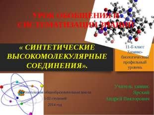 УРОК ОБОБЩЕНИЯ И СИСТЕМАТИЗАЦИИ ЗНАНИЙ Чистопольская общеобразовательная школ