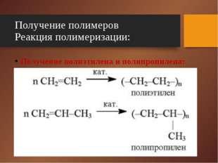 Получение полимеров Реакция полимеризации: Получение полиэтилена и полипропил