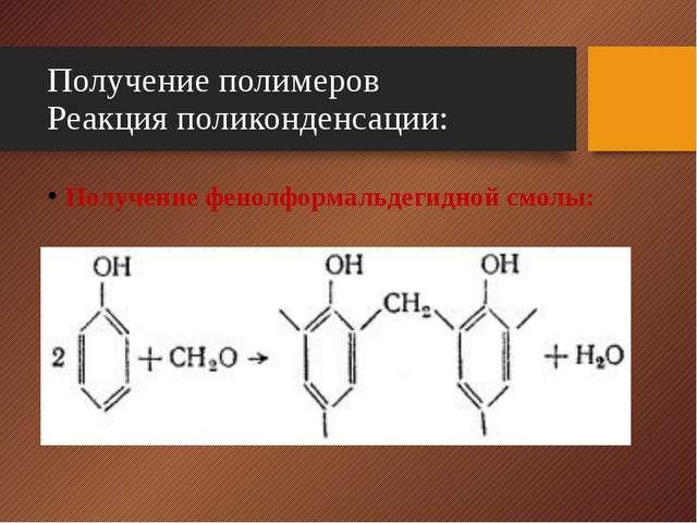 Получение полимеров Реакция поликонденсации: Получение фенолформальдегидной с...