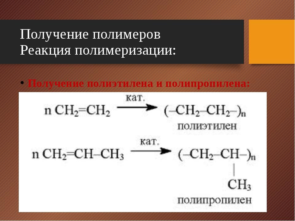 Получение полимеров Реакция полимеризации: Получение полиэтилена и полипропил...