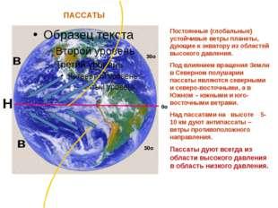 ПАССАТЫ Постоянные (глобальные) устойчивые ветры планеты, дующие к экватору