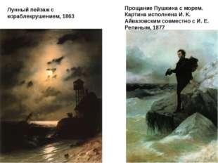 Прощание Пушкина с морем. Картина исполнена И. К. Айвазовским совместно с И.