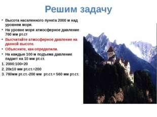 Решим задачу Высота населенного пункта 2000 м над уровнем моря. На уровне мор