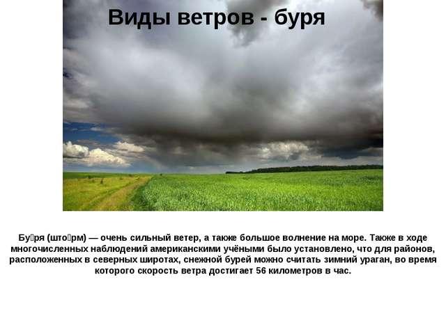 Виды ветров - буря Бу́ря (што́рм) — очень сильный ветер, а также большое волн...