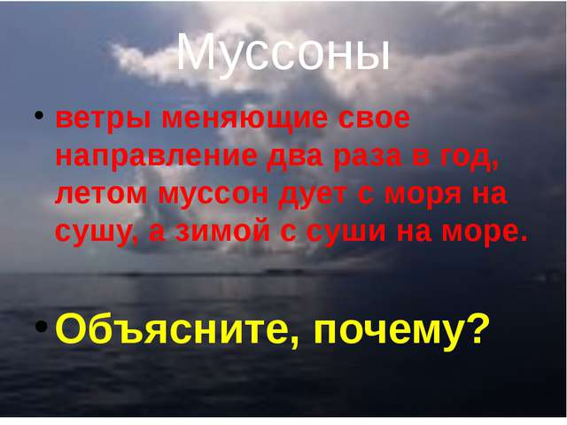 Муссоны ветры меняющие свое направление два раза в год, летом муссон дует с м...