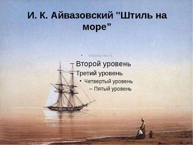 """И. К. Айвазовский """"Штиль на море"""""""