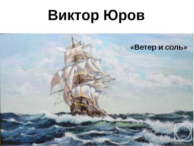 Виктор Юров «Ветер и соль»