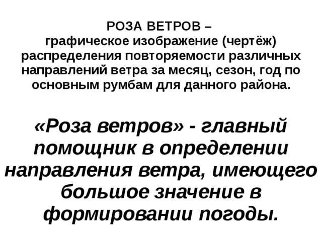 РОЗА ВЕТРОВ – графическое изображение (чертёж) распределения повторяемости ра...