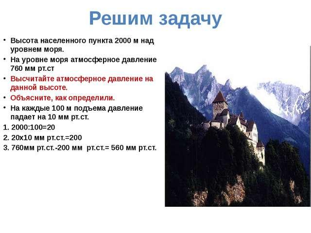 Решим задачу Высота населенного пункта 2000 м над уровнем моря. На уровне мор...