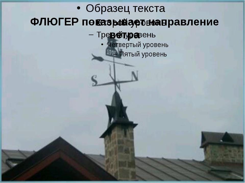 ФЛЮГЕР показывает направление ветра