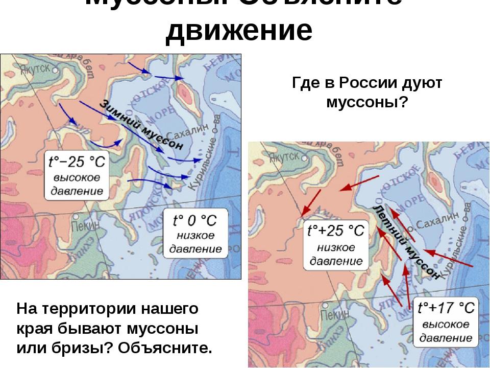Муссоны. Объясните движение Где в России дуют муссоны? На территории нашего к...