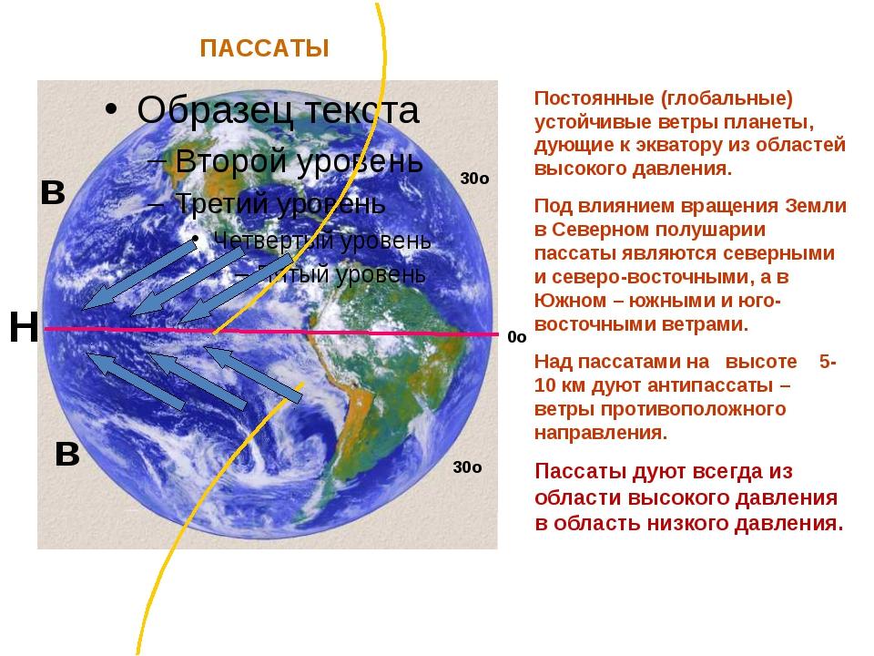 ПАССАТЫ Постоянные (глобальные) устойчивые ветры планеты, дующие к экватору...