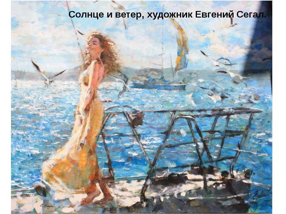 Солнце и ветер, художник Евгений Сегал.
