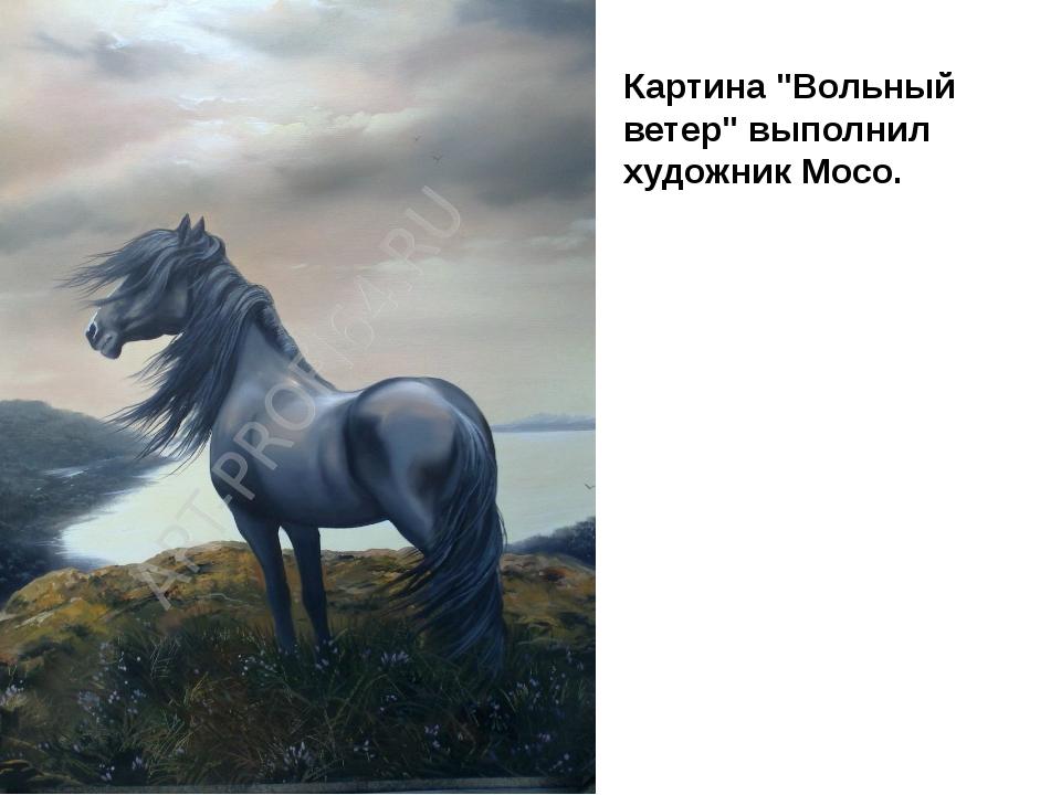 """Картина """"Вольный ветер"""" выполнил художник Мосо."""