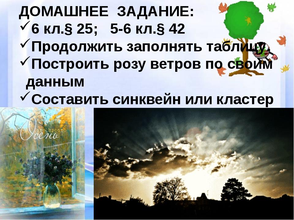 ДОМАШНЕЕ ЗАДАНИЕ: 6 кл.§ 25; 5-6 кл.§ 42 Продолжить заполнять таблицу Построи...