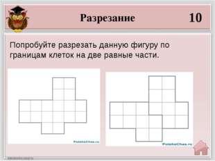 Разрезание 10 Попробуйте разрезать данную фигуру по границам клеток на две ра