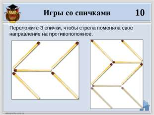 Игры со спичками 10 Переложите 3 спички, чтобы стрела поменяла своё направле