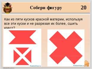 Собери фигуру 20 Как из пяти кусков красной материи, используя все эти куски