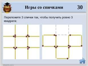 Игры со спичками 30 Переложите 3 спички так, чтобы получить ровно 3 квадрата: